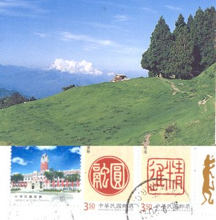 postcard with stamps Taiwan