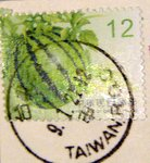 Taiwan melon postage stamp