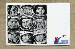 postcard russian cosmonauts