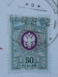 russian 50 ruble stamp