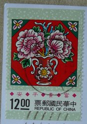 taiwan stamp Republic of China
