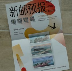 flyer chinese post Poyang Lake stamps
