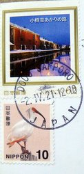 postage stamps Japan