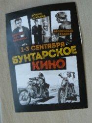 russian postcard movies rebel
