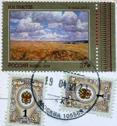 russian postage stamp painting from Plastov