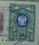russian stamp 56 ruble