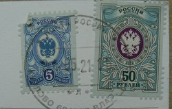 russian stamps 5 ruble and 50 ruble