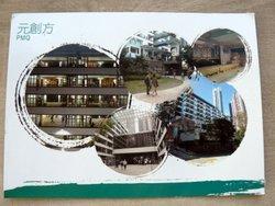 Hong Kong Building Complex postcard