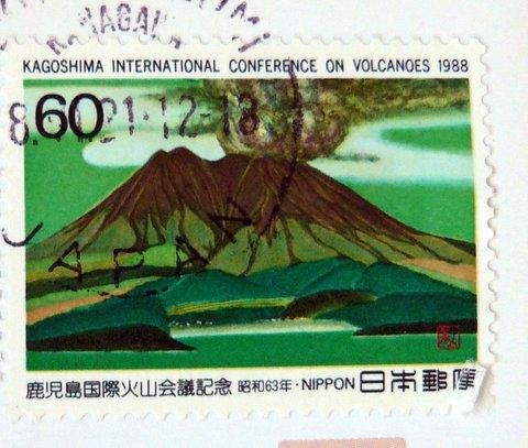 volcano Sakurajima stamp Japan